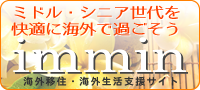 海外移住・生活支援サイト「immin」